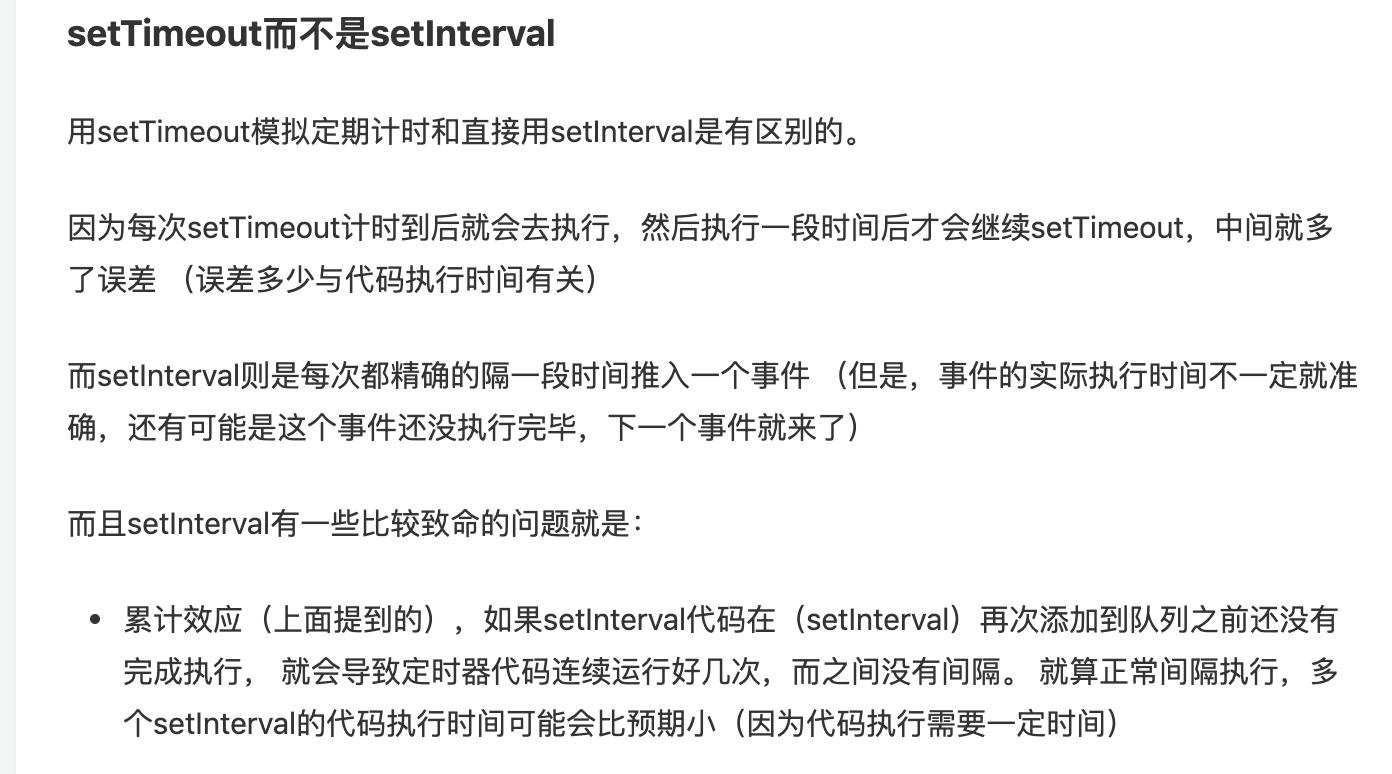 "setInterval 回调""堆积"""